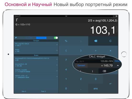 CALC Smart Скриншоты7