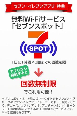 セブン‐イレブンアプリ screenshot 3