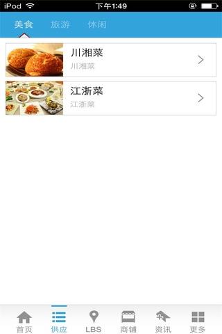 湖州网-行业平台 screenshot 3