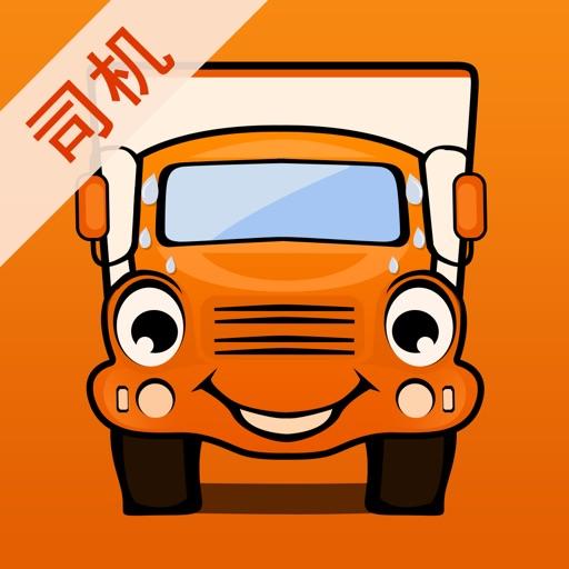 运满满司机版—公路物流一手货源车源信息安全平台