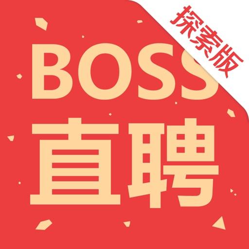 Boss直聘-大学生和白领们的求职招聘找工作必备神器