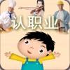 宝宝教育巴士小课堂 - 熊猫博士和魔力小孩的快乐幼儿园学职业