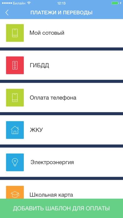 Скачать Мобильное Приложение Совкомбанк Бесплатно - фото 11