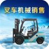 中国叉车机械销售手机平台