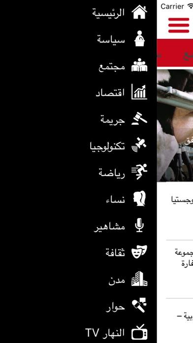 Annahar Almaghribiaلقطة شاشة1