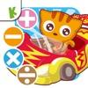 競速算數家-兒童加減法乘除幼兒園小學數學學習有趣的賽車早教遊戲(免費版)