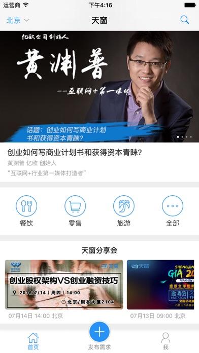 天窗—打开天窗App,约专家说亮话屏幕截图1