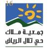 جمعية حي تلال الرياض