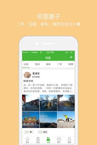 社区宝中国 screenshot 3