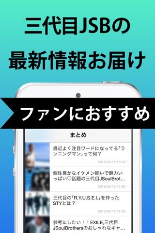 Jまとめ for 三代目J Soul Brothers(三代目JSB) screenshot 1