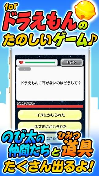 ドラえもんver -クイズ-のスクリーンショット1
