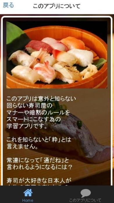 【寿司通】寿司図鑑~マナーと知識を知り鮨を... screenshot1