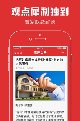 房产头条-专业的房地产新闻资讯浏览器,房产投资租房买卖二手房交易必备 screenshot 4