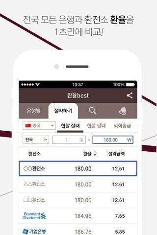 마이뱅크 screenshot 1