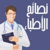 نصائح الأطباء