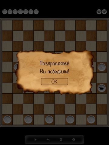 Игра Шашки 10х10!