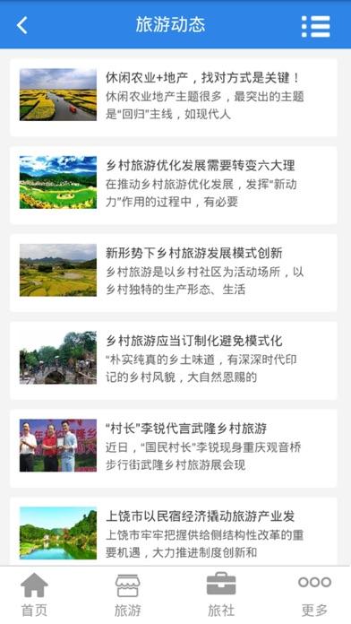中国乡村旅游网-中国最大的乡村旅游信息平台屏幕截图2