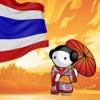 タイ語 - 日本語からタイ語の日常会話フレーズ集