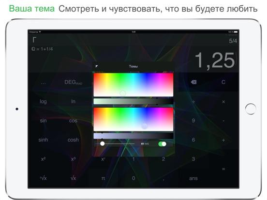 CALC Smart Скриншоты10