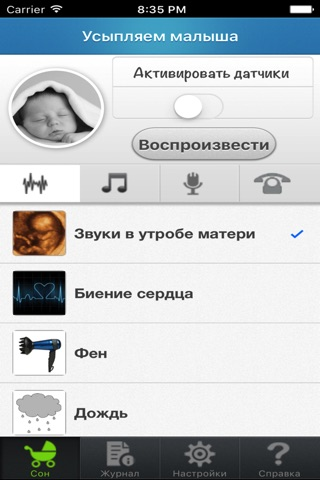 Baby Sleep White noise screenshot 1