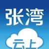 云上张湾 Wiki