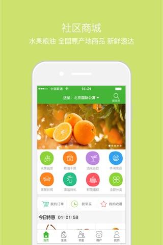 社区宝中国 screenshot 1