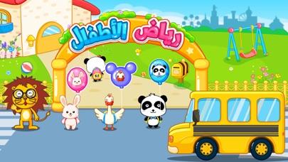 لعبة الحضانه - روضة الأطفال - My Kindergartenلقطة شاشة5