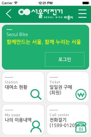 서울자전거 따릉이 screenshot 1