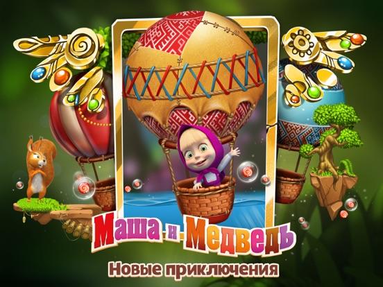 Игра Маша и Медведь: Новые Приключения на iPad