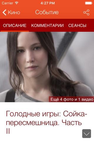 Афиша 29.ru - афиша Архангельска screenshot 2