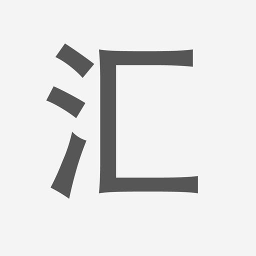 汇读(程序员/设计师/产品经理必备的专业阅读工具)