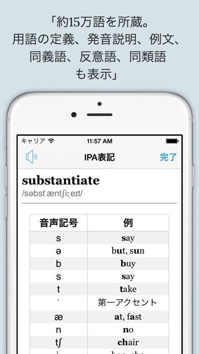 LexicEN 英英辞書、オフライン対応! screenshot1