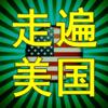 走遍美国 英语听力口语移动课堂