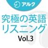 究極の英語リスニング Vol.3 [深まる3000語] [アルク] (添削機能つき)