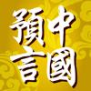 Kai Yan Yuen - 中國預言典籍 artwork