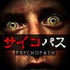 狂気のサイコパス〜精神病質者たちの心理と診断