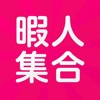 暇人集合!- 無料出会いメッセージアプリ