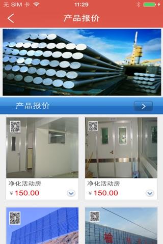 陕西钢结构 screenshot 2
