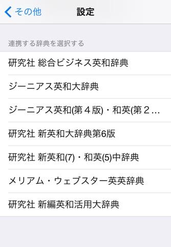 研究社 総合ビジネス英和辞典 screenshot 4