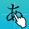 Practice Hiragana Writing with Stroke Order Help