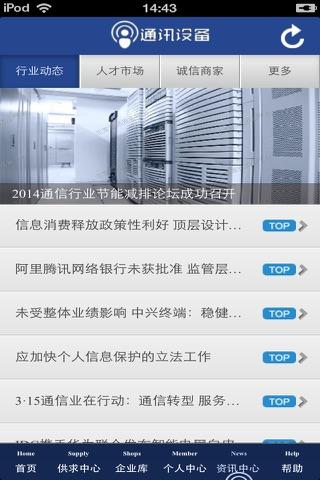 北京通讯设备平台 screenshot 2