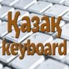 Kazakh Keyboard Kazetu 8