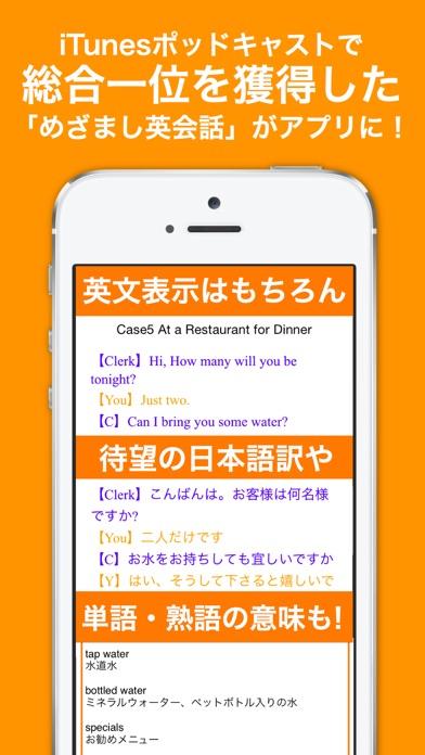 めざまし英会話 英語があなたの習慣になる screenshot1