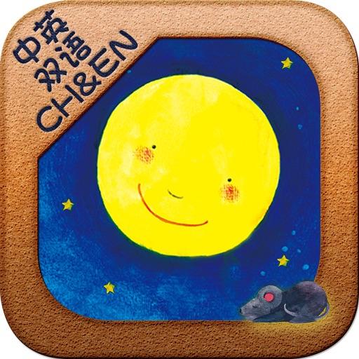 晚安,月亮——经典儿童睡前故事