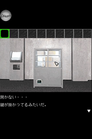 脱出ゲーム1 screenshot 2