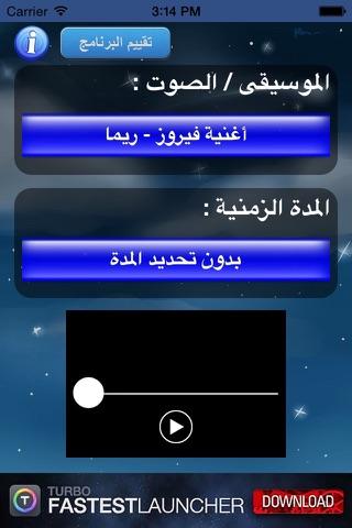 موسيقى نوم الاطفال screenshot 1