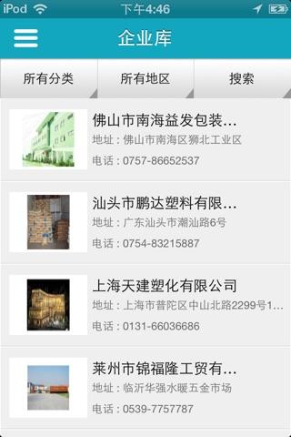 中国医药行业物联网 screenshot 1