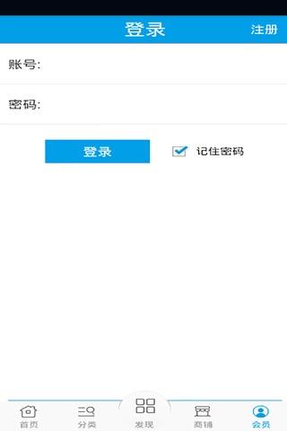 运动门户 screenshot 4