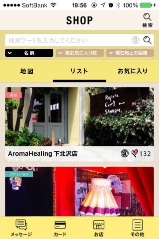 I LOVE下北沢アプリ for スタッフ screenshot 1