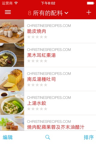 Paprika Recipe Manager for iPhone screenshot 1